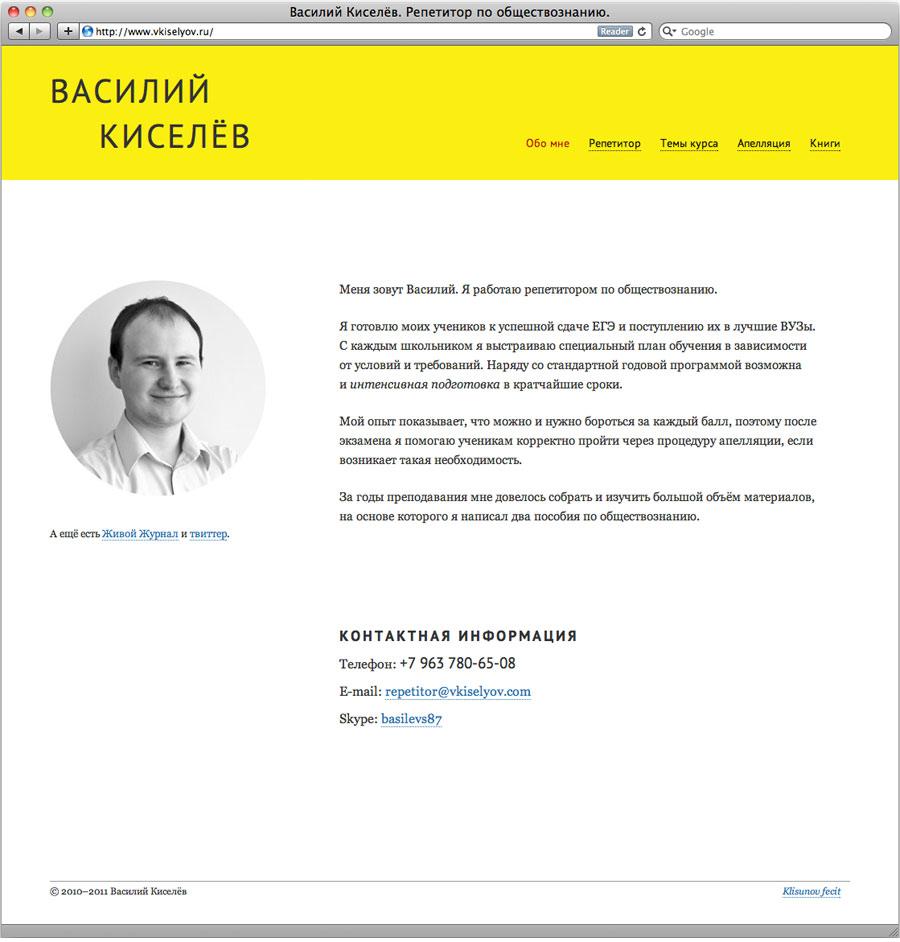 Василий Киселев
